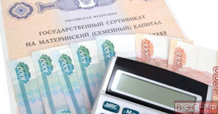 Выплата из средств маткапитала составит 25 т р