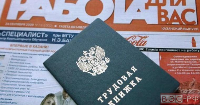 Топилин сообщил о безработице в России
