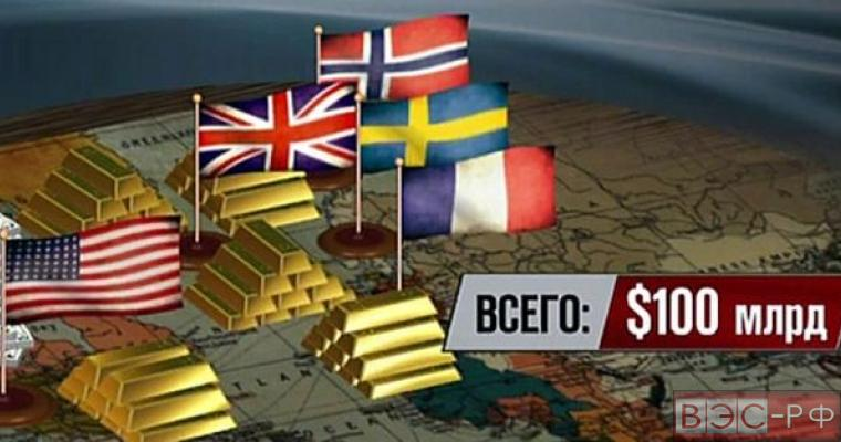 Сколько российского золота присвоил себе Запад