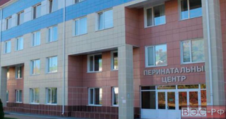 Перинатальный центр г.Белгород