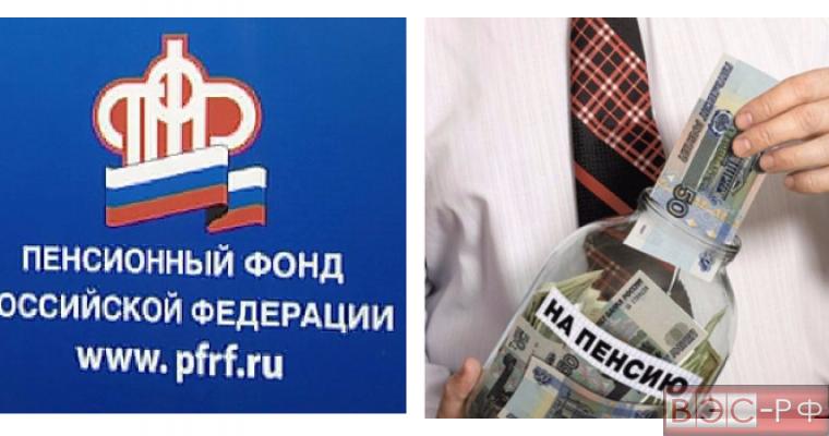 Индивидуальный пенсионный капитал - новая пенсионная реформа в России