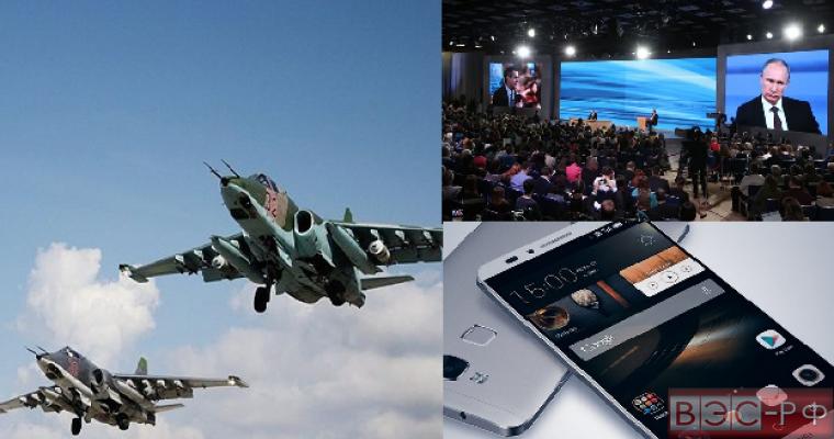 Новости России и мира