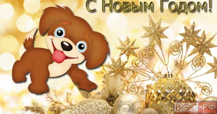 смс поздравления с Новым годом 2018 Собаки в стихах и картинках