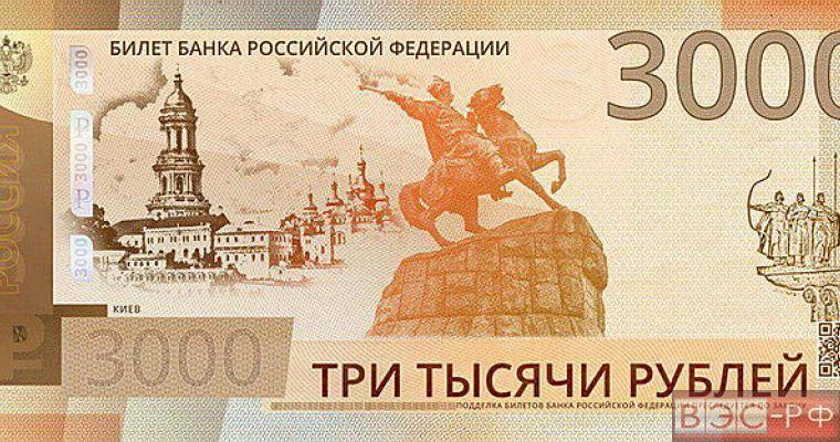Купюра 3000 рублей
