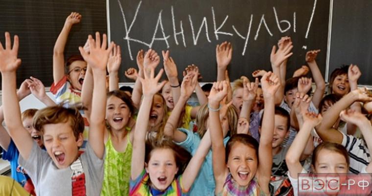 Школьные каникулы в России