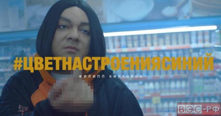 Клип Филиппа Киркорова