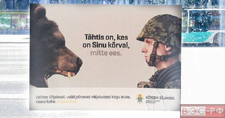Эстонский плакат