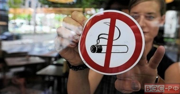 Запрет на курение