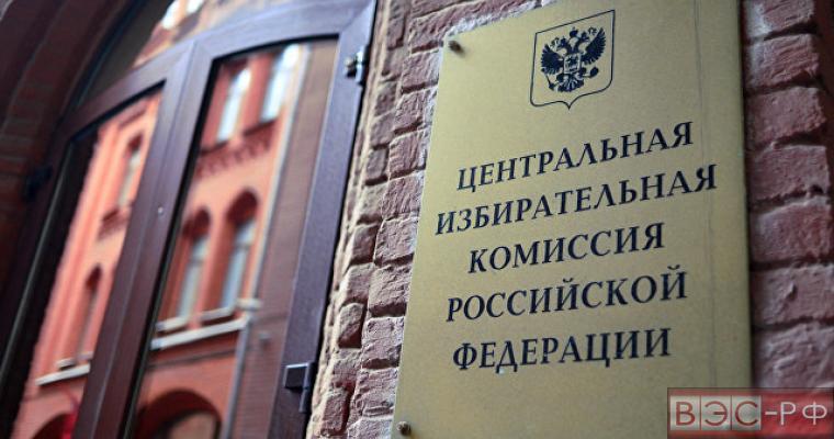 ЦИК России