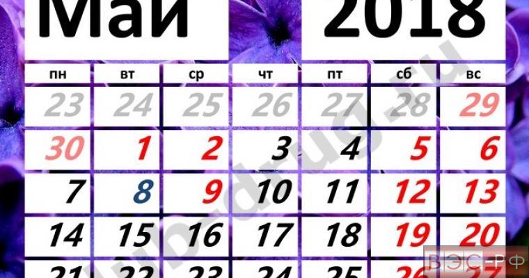 Выходные и праздничные дни в мае 2018 года
