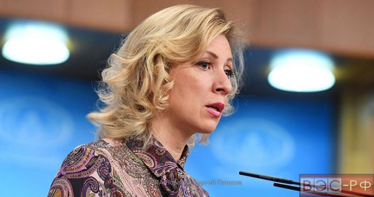 Захарова анонсировала сюрприз для американских СМИ