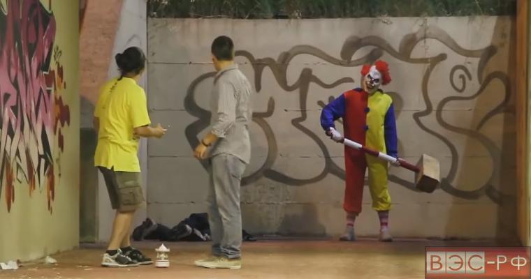Клоуны-убийцы атакуют Европу