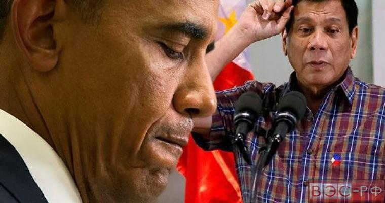 Филиппинский лидер унизил Обаму