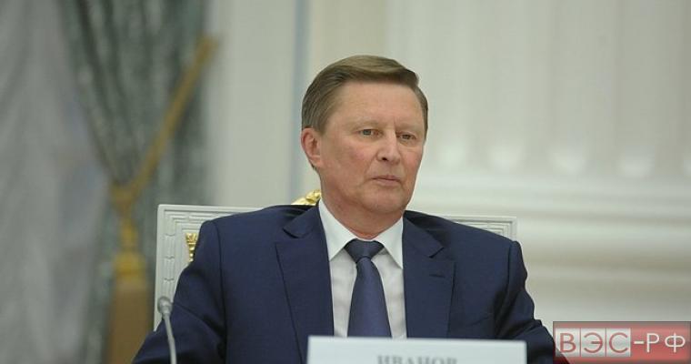 Сергей Иванов: в России пора прибраться