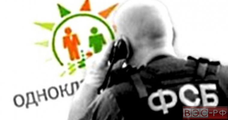 Соцсети будут предоставлять данные о пользователях в ФСБ.