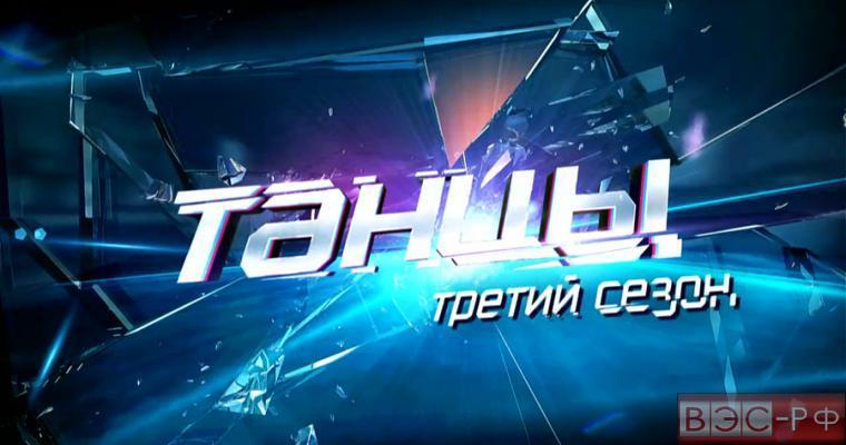 танцы на ТНТ 3 сезон: кастинг в Красноярске