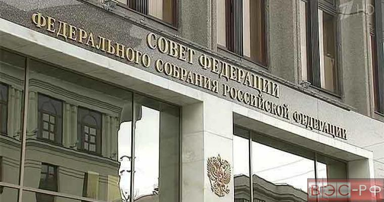 Совет Федерации озвучил ответные меры для американских СМИ в РФ