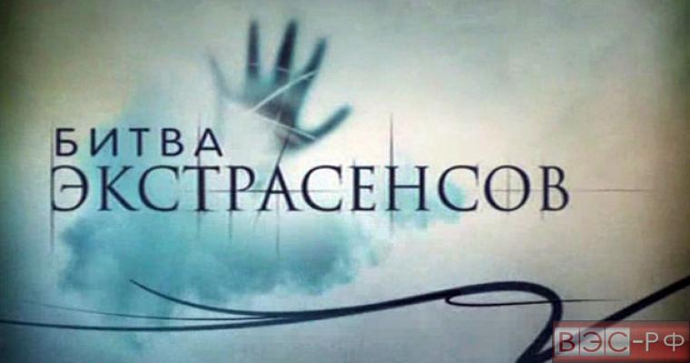 Битва экстрасенсов 17 сезон 3 выпуск