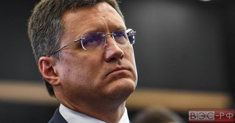 Новак напомнил Украине про транзит газа