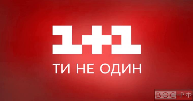 Почему украинскому телеканалу «1+1» не продлевают лицензию на вещание?