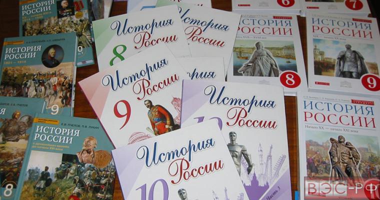 Новые учебники отечественной истории