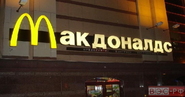 Женщина отсудила у Макдональдса 65 тыс. руб.