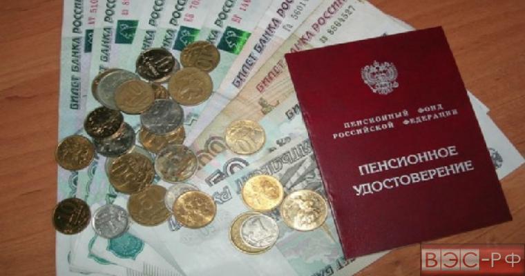 Будущие пенсии россиян сократились на 10 процентов