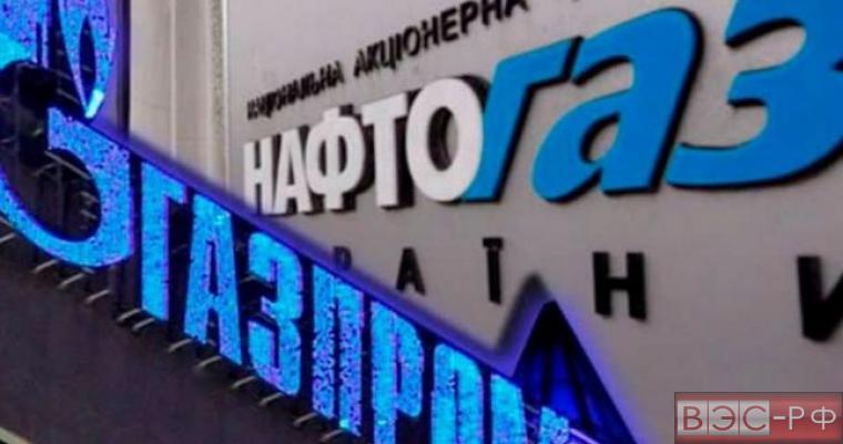 Суд между Газпромом и Нафтогазом