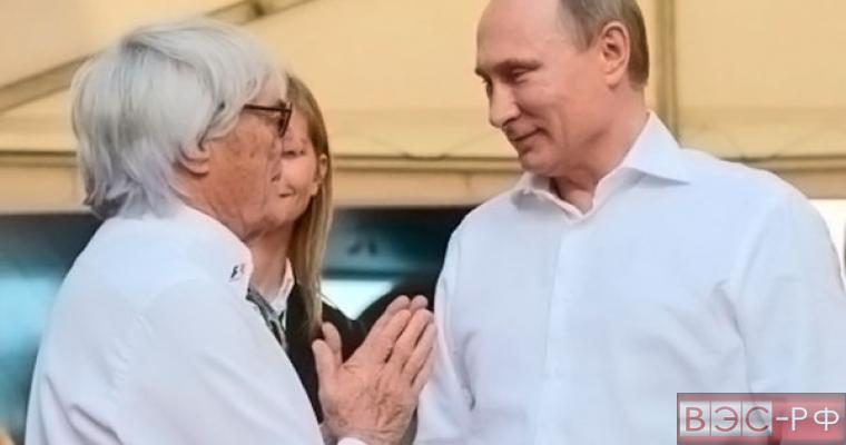Экклстоун видит Путина во главе Европы