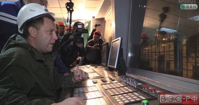 Александр Захарченко запускает завод ЮМЗ в ДНР