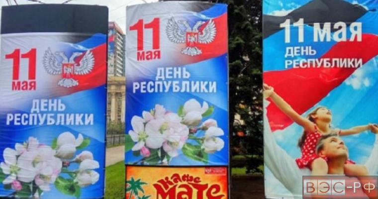 День республики ДНР