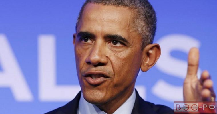 Обама заявил