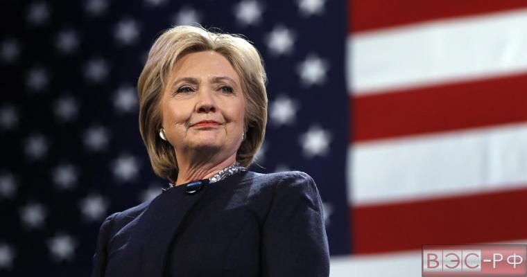Экс госсекретарь Хиллари Клинтон