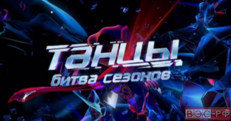 Полуфинал Битвы сезонов Танцев на ТНТ, имена финалистов