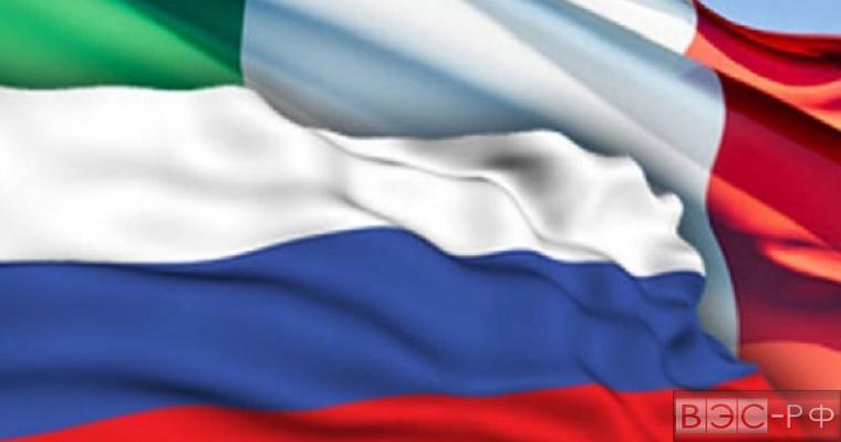 Сотрудничество Италии и России
