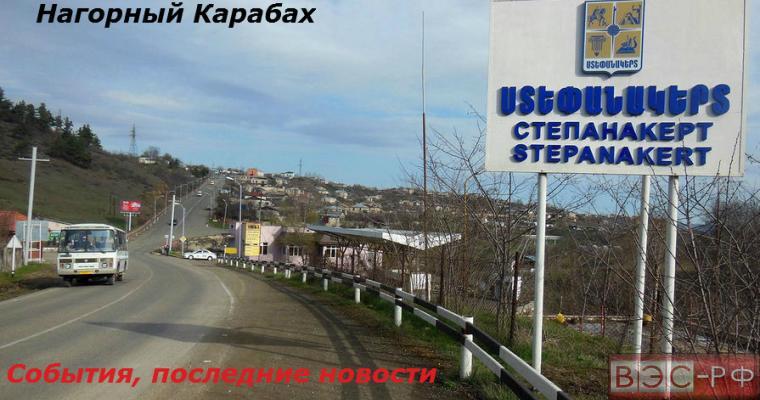 События в Нагорном Карабахе