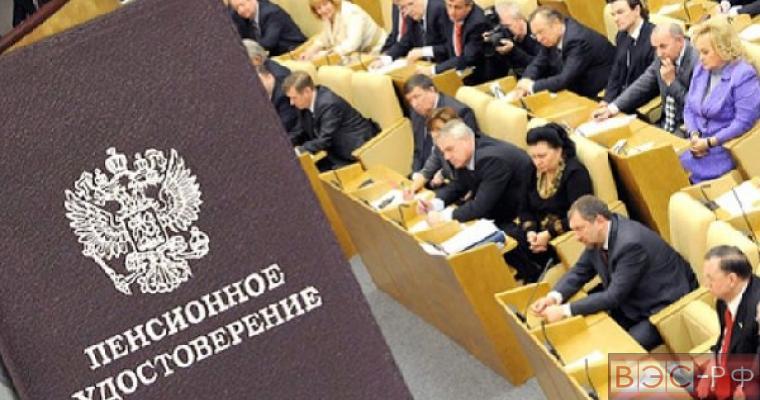 Закон о повышении пенсионного возраста для чиновников