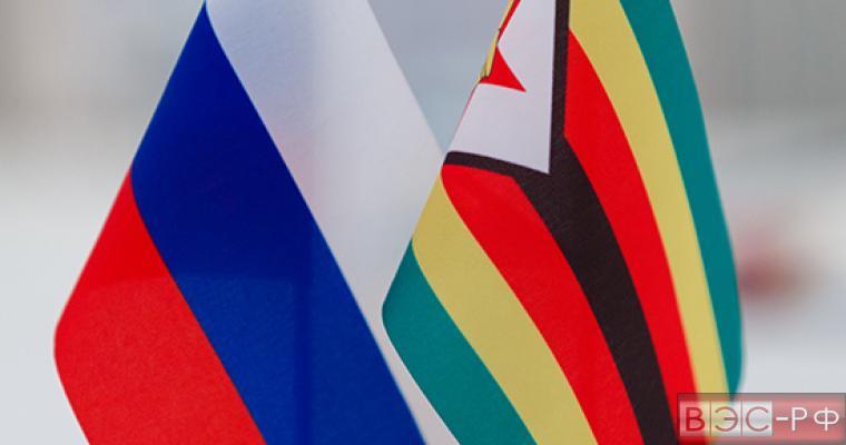 Отношения Зимбабве и России