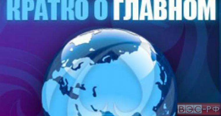 Новости России и мира сегодня