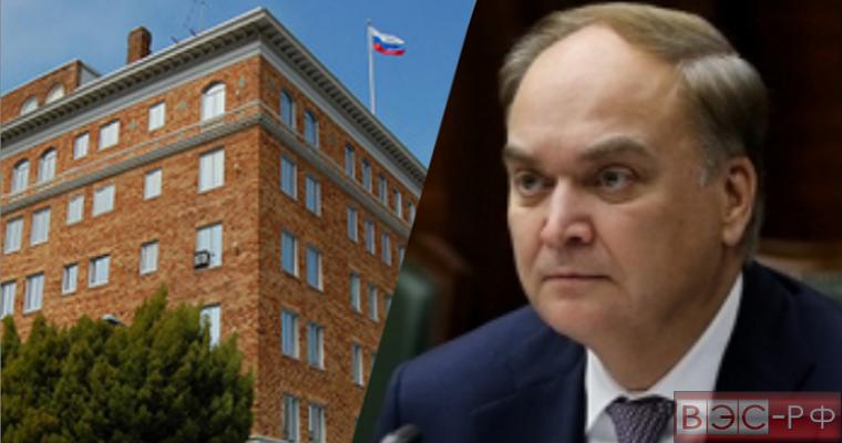 Посол России в США потребовал от американских властей прекратить захват собственности