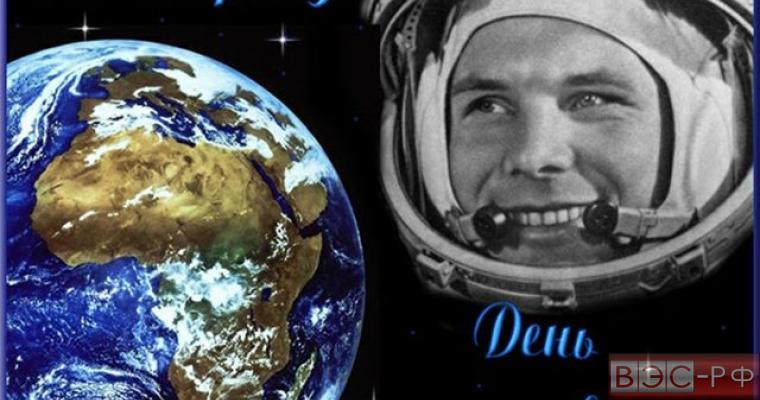 55-летие первого полета человека в космос