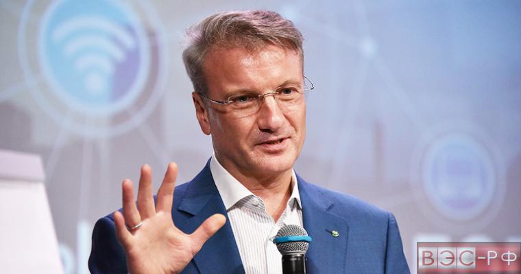 Герман Греф рассказал, как банковская система России самоочищается