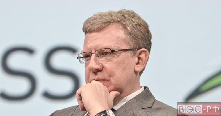 Кудрин сообщил когда Запад снимет санкции