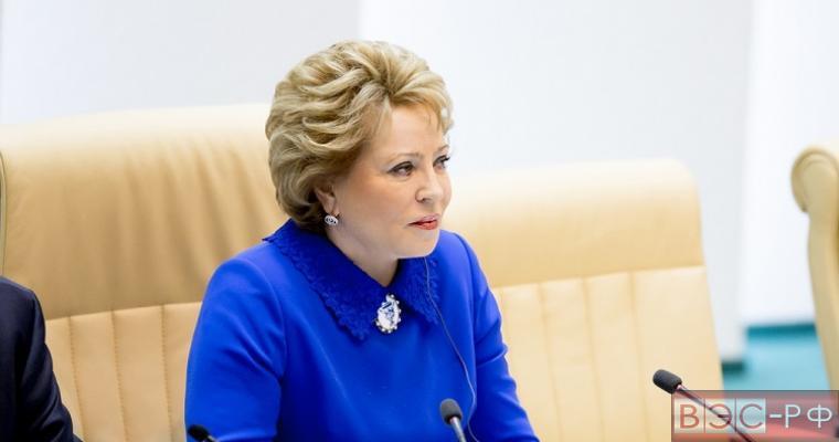 Валентина Матвиенко выступила с предложением реформировать МОК и WADA