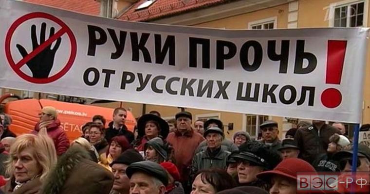 протесты русскоязычных жителей Латвии