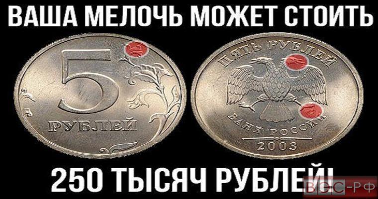 Самые дорогие монеты, которые можно продать за тысячи рублей