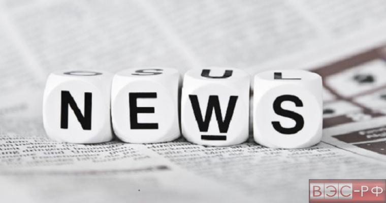 Топ-5 самых читаемых новостей дня
