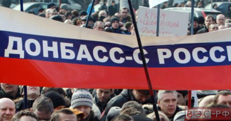 Россия признает ДНР