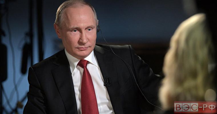 Путин на интервью