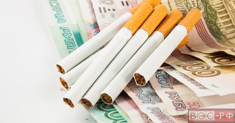 повышение акциза на сигареты